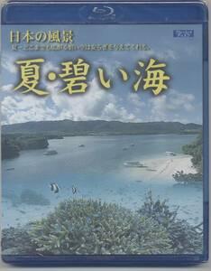 日本の風景 02 ブル-レイ /夏・碧い海 (新品・未開封)