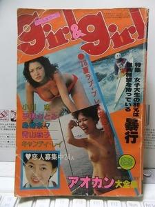 ガール & ガール    girl & girl    1978年8月号  手塚さとみ(水着)    サン出版