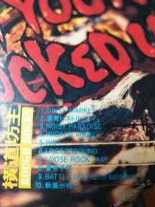 横道坊主☆ROUGH ROCKS☆全10曲のアルバム♪送料180円か370円(追跡番号あり)