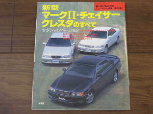 モーターファン別冊 トヨタ 新型 マークⅡ チェイサー クレスタ のすべて 100系 ツアラーVグランデ アバンテ スーパールーセント 1996年