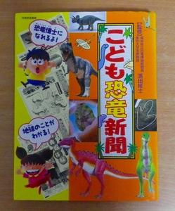 こども恐竜新聞 濱田 隆士