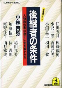 ◆◆即決◆◆後継者の条件 小林吉弥◆◆