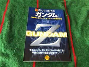 別冊宝島 僕たちの好きなガンダム 機動戦士Zガンダム Ζガンダム