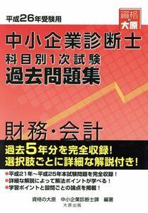 中小企業診断士科目別1次試験過去問題集 財務・会計(平成26