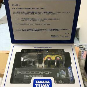 タカラトミー 2011年株主優待セット 未使用品
