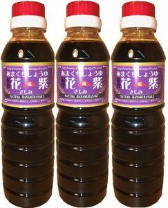 送料無料 鹿児島の甘い醤油 坂口商店 薩摩花紫 さしみしょうゆ360ml3本組