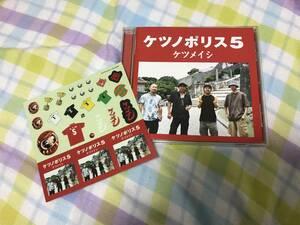 美品 ケツメイシ CDアルバム 「ケツノポリス5(初回盤)」