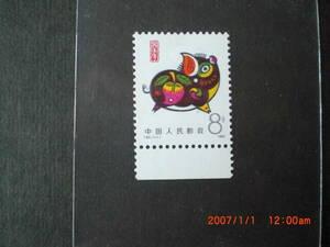 年賀切手 亥・ぶた 未使用・単片 1983年 中共・新中国 VF/NH T80