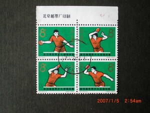 第28回世界卓球大会 銘版つき 4種完・田型 注文消し 1965年 中共・新中国 裏糊なし VF/NH
