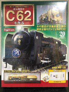 ◇DeAGOSTINI no.20 C62を作る 週刊 蒸気機関車 未開封◇
