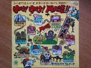 【EP super rare, super good song】 Yuyu! Yuke! Hiroshi Kawaguchi! ! / Kamen Tatsuo ★ Launched 1984 · Ships after cleaning