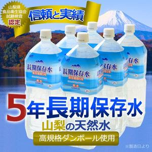 長期保存水 5年保存 2L×24本(6本×4ケース) サーフビバレッジ 防災/災害用/非常用備蓄水 2000ml ミネラルウォーター 軟水 ペットボトル