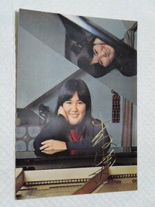 大特価! レア! 珍品! 1970年代 小坂明子  大判ブロマイド