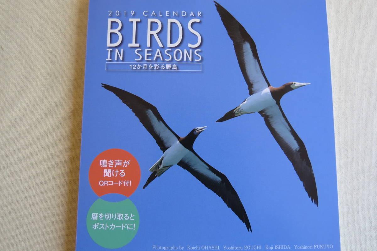 「野鳥カレンダー2019 BIRDS IN SEASONS」日本野鳥の会