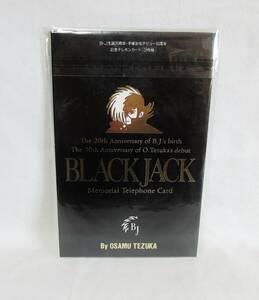 B.J 生誕20周年 手塚治虫デビュー50周年記念テレホンカード3枚組 ブラックジャック