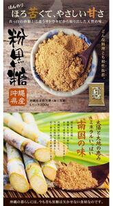 沖縄県産 粉黒糖300g どんな料理とも相性抜群!天然の味 サトウキビ 砂糖 黒糖 健康食