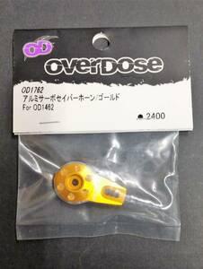 即決 送料無料 オーバードーズ OD1762 アルミサーボセイバーホーン (For OD1462 / ゴールド ) ※Vacula/Divall/XEX 未使用 未開封
