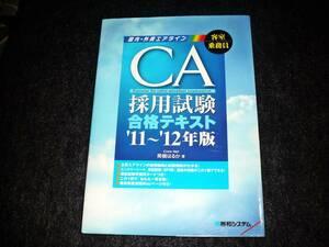 CA採用試験合格テキスト'11~'12年版  ★美槻 はるか (著) 【ABC-13 】