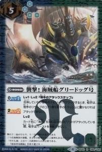 BS42-089■襲撃! 海賊船グリードッグ号 1枚■バトスピ バトルスピリッツ 煌臨編 第3章:革命ノ神器