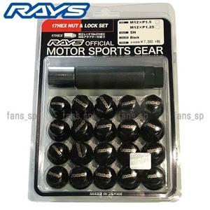 RAYS【17HEX M12xP1.5】ロックナットセット 60°テーパー座 5穴車【ブラック】エクリプスクロス、アウトランダー