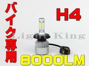 最高輝度 8000LM H4 Hi Lo バイク LED ヘッドライト 6500K 車検 XV1600/XZ500D/YZF-R1/YZF-R6/ドラッグスター1100/ロイヤルスター/SRX250