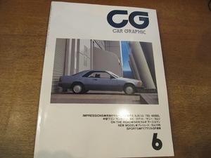 1811mn●CG カーグラフィック 315/1987昭和62.6●究極のサルーン/ジャガーXJ6/ソヴリン3.6/BMW735i/メルセデスベンツ420SEL/タルボ・ラーゴ