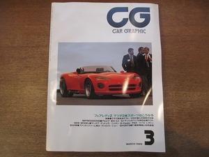 1811mn●CG カーグラフィック 336/1989.3●スバル レガシィ/メルセデスベンツ560SEL/BMW750iL/マセラーティ228/ランチア テーマ8・32