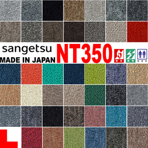 NEW!【サンゲツ タイルカーペット 2018-2021】NT350ベーシック41色 50cm×50cm 全厚6.2mm 【防炎】【制電】【中歩行】