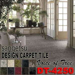 NEW!【サンゲツ デザインタイルカーペット 2018-2021】DT-4250■Voice of Tree【防炎】【制電】【防汚性】【重歩行】