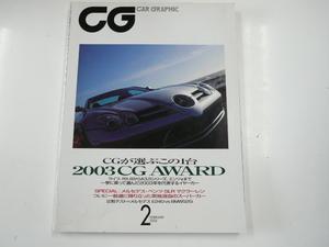 CARグラフィック/2004-2/2003 CG AWARD☆