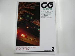 CARグラフィック/1995-2/CGレビュー1994-1995