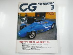 CARグラフィック/1984-3/クラブマンKCE-01