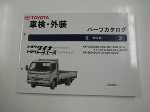 トヨタダイナ・トヨエース/車検・外装パーツカタログ/KK-XZU382