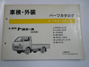 トヨタ トヨエース/車検・外装 パーツカタログ/J-RY20,31系