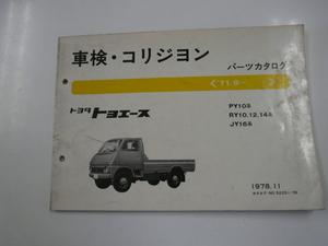 トヨタ トヨエース/車検・外装 パーツカタログ/PY10系 他