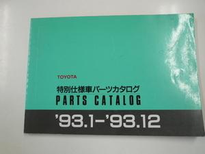 トヨタ 特別仕様車パーツカタログ/1993.1-1993.12