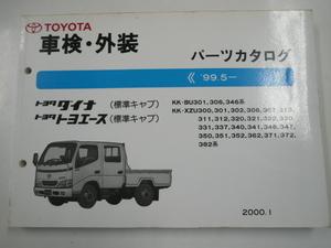 トヨタ ダイナ・トヨエース/車検・外装パーツカタログ/KK-BU301