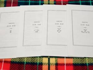 鉄緑会 高3数学C2 定石集 駿台 河合塾 鉄緑会 代ゼミ Z会 ベネッセ SEG 共通テスト