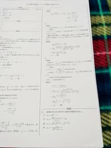 鉄緑会 H2数Ⅲ計算テスト 数学 駿台 河合塾 鉄緑会 代ゼミ Z会 ベネッセ SEG 共通テスト