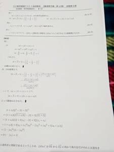 鉄緑会 H2数Ⅲ復習テスト 数学 駿台 河合塾 鉄緑会 代ゼミ Z会 ベネッセ SEG 共通テスト