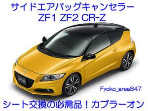 ZF1 ZF2 CR-Z CRZ サイドエアバッグキャンセラー カプラーオン ワンタッチ 警告灯点灯 解除 キャンセル シート交換 SRS AIRBAG 7