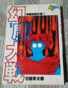 ■幻魔大戦 神話前夜の章 1巻 石森章太郎 中古 本 漫画 マンガ