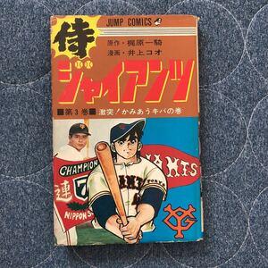 ●侍ジャイアンツ 3巻 梶原一騎 井上コオ 集英社ジャンプコミックス