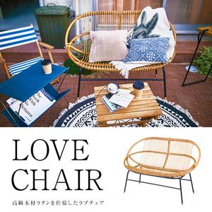 デザイン家具 高級ラタン 2人掛け 藤椅子 ラブチェアー 一人掛け 皮付きラタン ダイニング チェア 木材 イタリア アンティーク おしゃれ