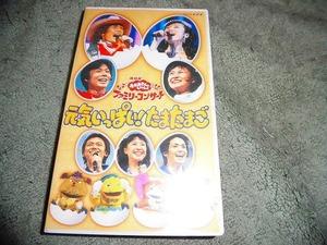 Y170 ビデオ NHKおかあさんといっしょ ファミリーコンサート 元気いっぱい!たまたまご 歌詞書欠 非レンタル