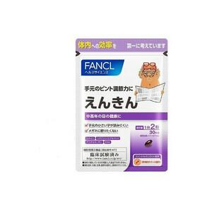 ファンケル  FANCL えんきん 60粒  1日2粒  30日分 新品
