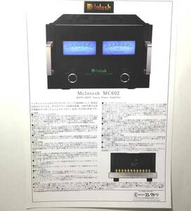★★★ mcintosh / マッキントッシュ MC 602 <単品カタログ> 1996年版