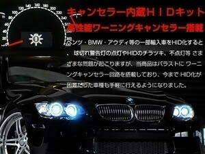 VW ゴルフ6 Ⅵヴァリアント専用 (2009~2012年現行)◆35Wキャンセラー内蔵 H7 HIDキット