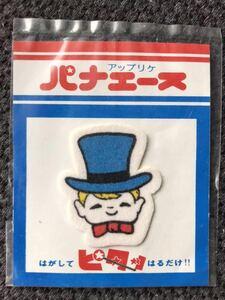 デットストック 80's 昭和レトロ アップリケ 入園入学準備 ハンドメイド雑貨 ワッペン アイロン接着 手作り リメイク ポップ 子供柄 男の子