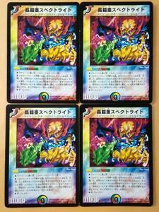 晶鎧亜スペクトライト 18/55/Y6 デュエルマスターズ 4枚セット